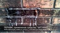 """Очистка кирпичной кладки от застарелой копоти с помощью """"БИТУМАЗ"""""""
