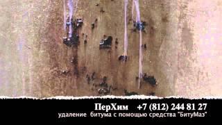 Демонстрация очистки битума с поверхности с помощью БИТУМАЗ