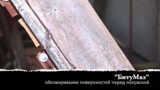 Видеодемонстрация обезжиривания поверхностей средством Битумаз