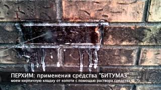 Видеодемонстрация очистки кирпичной кладки от застарелой копоти составом Битумаз